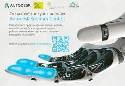 Компания Autodesk объявляет о старте конкурса по созданию цифровых прототипов роботов