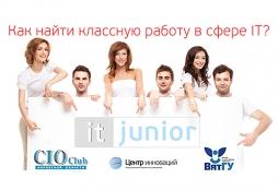 31 мая в ВятГУ пройдет карьерный IT-форум для молодых специалистов
