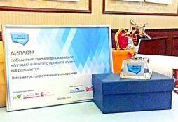 Электронное образование в ВятГУ стало одним из лучших проектов в России