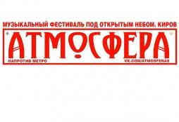 22-23 августа в Кирове пройдет двухдневный фестиваль «Атмосфера»