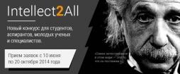 До 20 октября принимаются заявки на участие в конкурсе Intellect2ALL!