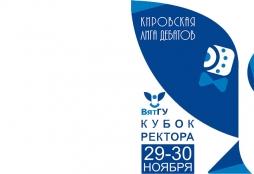 29-30 ноября в ВятГУ пройдет открытый молодежный турнир по парламентским дебатам