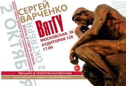 Сергей Варченко откроет 4-й сезон просветительского проекта «Лекции в Политехническом»