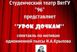 Студенческий театр ВятГУ приглашает на спектакль «Урок дочкам»