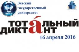 16 апреля Кировская область напишет «Тотальный диктант» в ВятГУ
