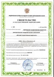 Свидетельство о государственной аккредитации университета