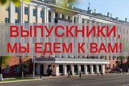 ВятГУ посетит 6 регионов страны, чтобы принять документы у выпускников