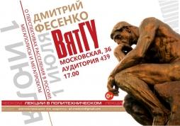 «Лекции в Политехническом» теперь и онлайн: встреча с Дмитрием Фесенко будет транслироваться в прямом эфире