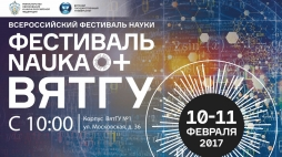 10-11 февраля Опорный университет приглашает на V Фестиваль науки