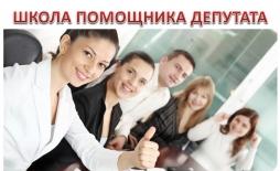 В Кировской области стартовал второй отбор в проект «Школа помощника депутата»