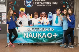 V Фестиваль науки в ВятГУ посетило более 12 000 кировчан и гостей региона