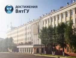 Молодой ученый ВятГУ Мария Плетнева стала получателем стипендии Президента РФ
