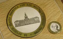 Преподаватель ВятГУ награждена медалью РАН