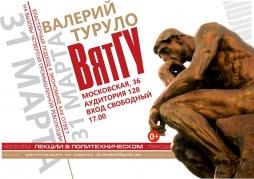 31 марта в проекте «Лекции в политехническом» обсудим образ экономики ближайшего будущего