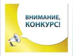 Творческий конкурс эссе «Государственный и муниципальный служащий: кто он?»
