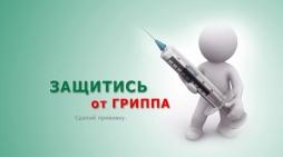 Студенты и сотрудники ВятГУ смогут сделать прививку от гриппа в главном корпусе университета