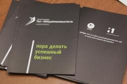 В ВятГУ проходят презентации и тестирования по федеральной программе «Ты – предприниматель»