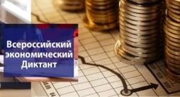 Более 600 кировчан приняли участие во Всероссийском экономическом диктанте»