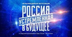 Студентов и сотрудников ВятГУ приглашают на уникальную мультимедийную выставку «Россия, устремленная в будущее»