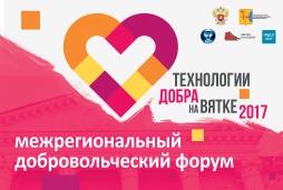 В Кирове пройдет межрегиональный добровольческий форум