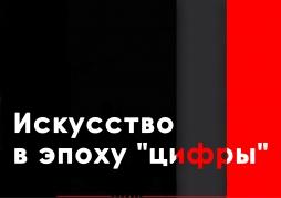 """«Искусство в эпоху """"цифры""""»: продолжение лектория"""