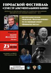 ВятГУ приглашает на творческую встречу с режиссером Андреем Железняковым