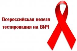 Пройди тест на ВИЧ-инфекцию