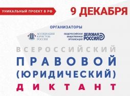ВятГУ приглашает на Всероссийский юридический диктант