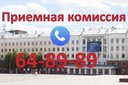 В ВятГУ с 20 июня начинает работу приемная комиссия