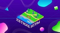 «Летние игры АССК России»