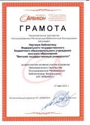 Научная библиотека ВятГУ - один из лучших участников проекта