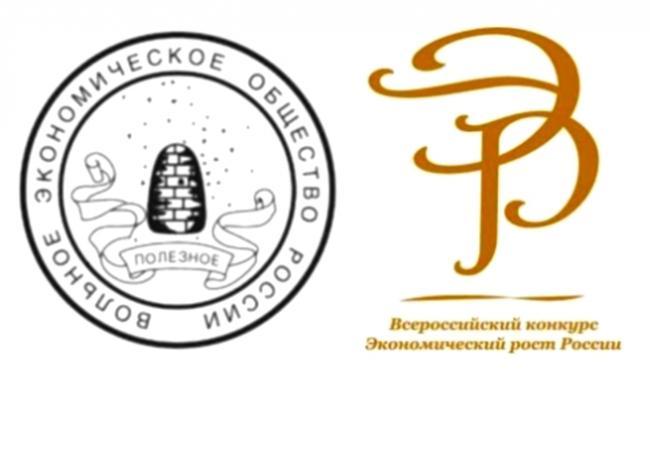 Всероссийский конкурс научных работ молодежи экономический рост