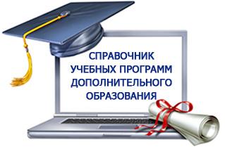 Справочник учебных программ дополнительного образования ВятГУ