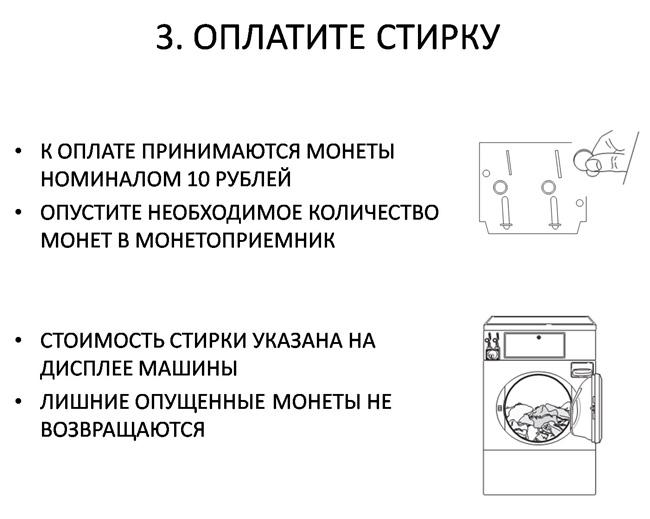 Оператор Стиральных Машин Инструкция Должностная - фото 10