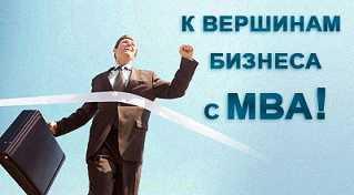 Читать статью | К вершинам бизнеса с МВА!