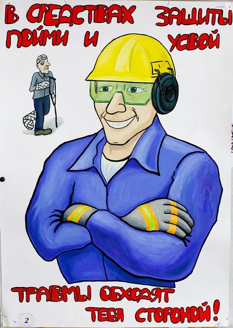 Знаю, прикольные открытки по охране труда