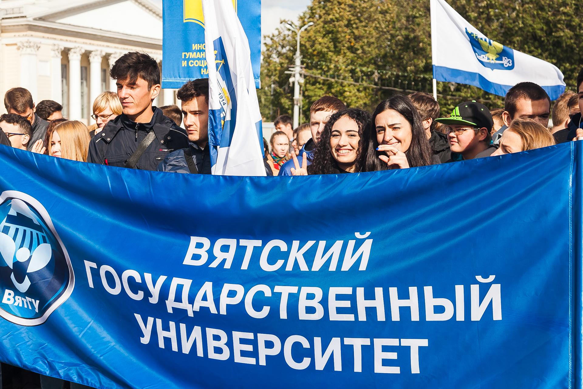 Парад студенчества ВятГУ