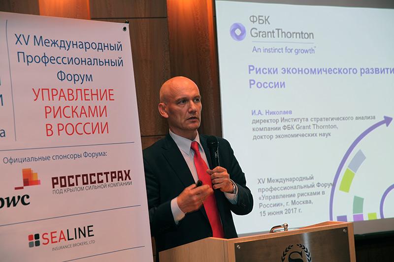 XV Международный Форум «Управление рисками в России»