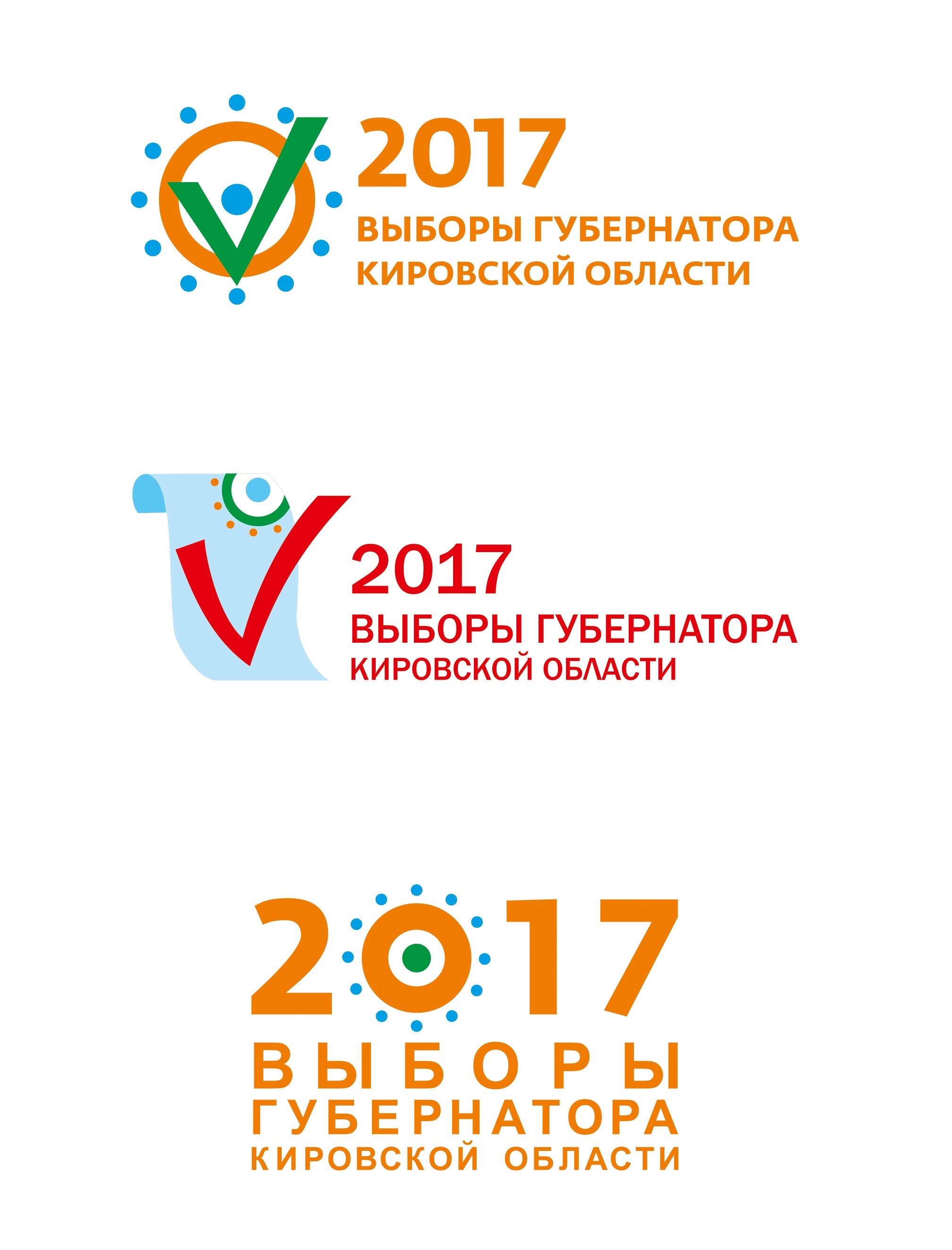 Председатель Избирательной комиссии Кировской области Алексей  Вручение дипломов Избирательной комиссией Кировской области