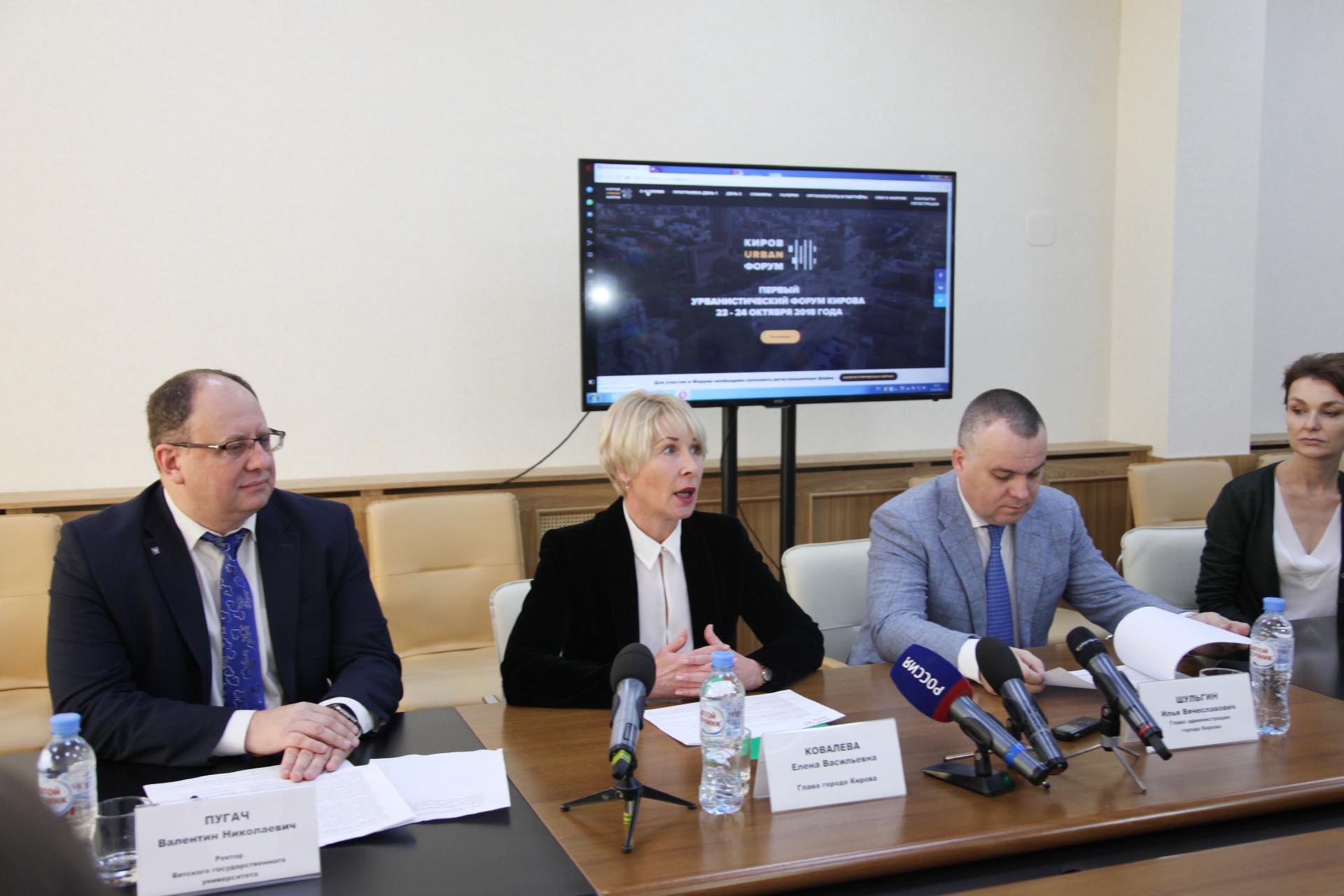 Пресс-конференция КИРОВ URBAN ФОРУМ