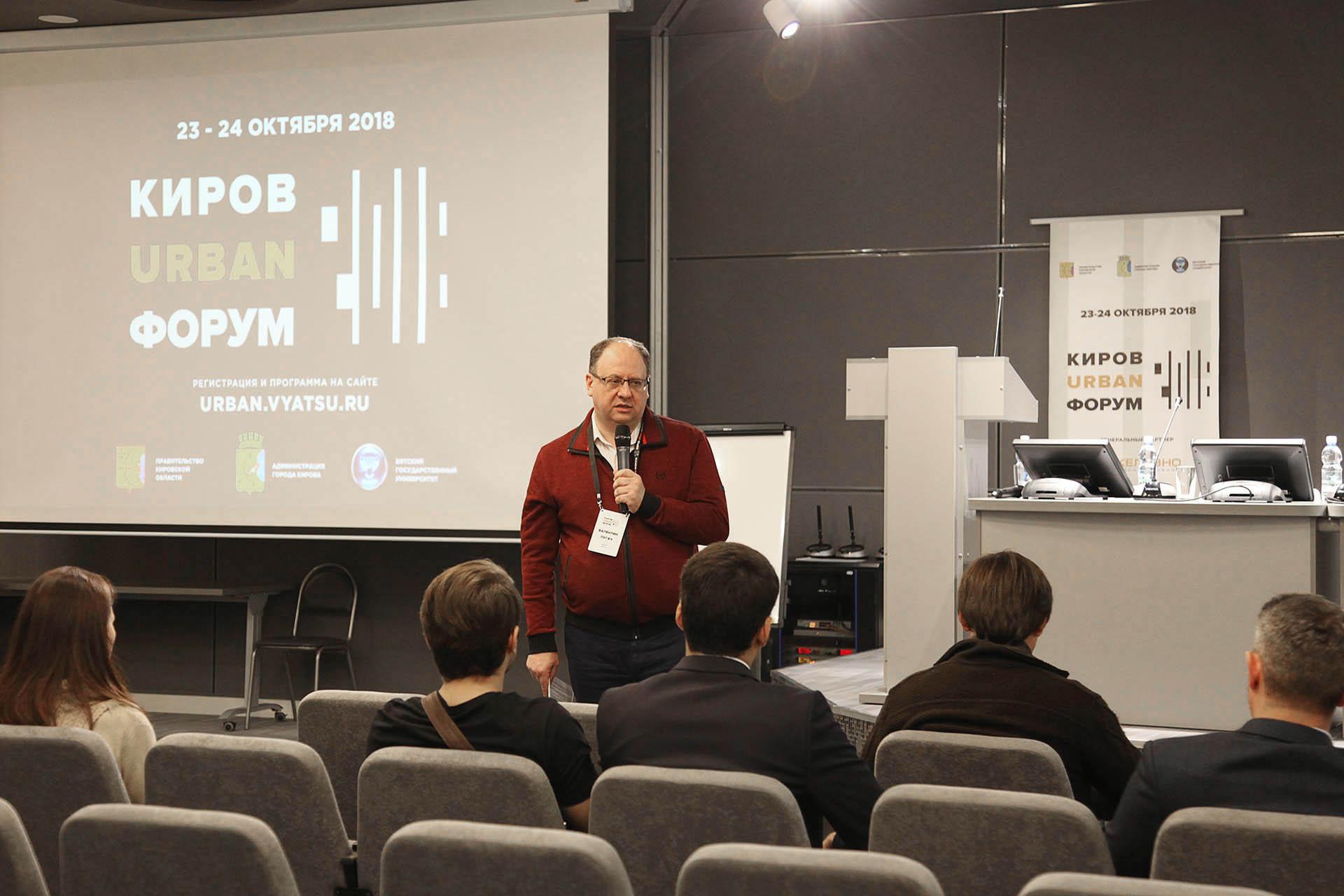 Заключительный день урбанистического форума