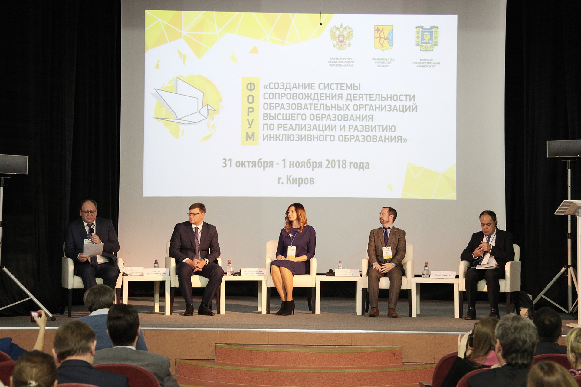 Форум по инклюзивному высшему образованию