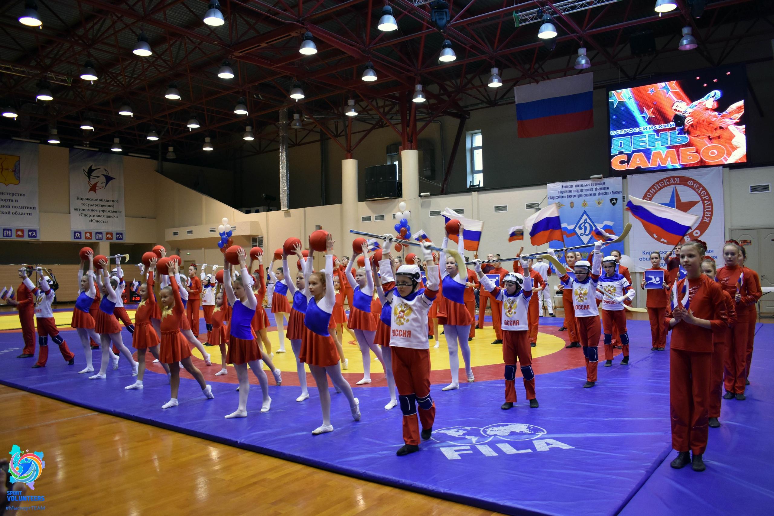 Всероссийский день самбо - 2018