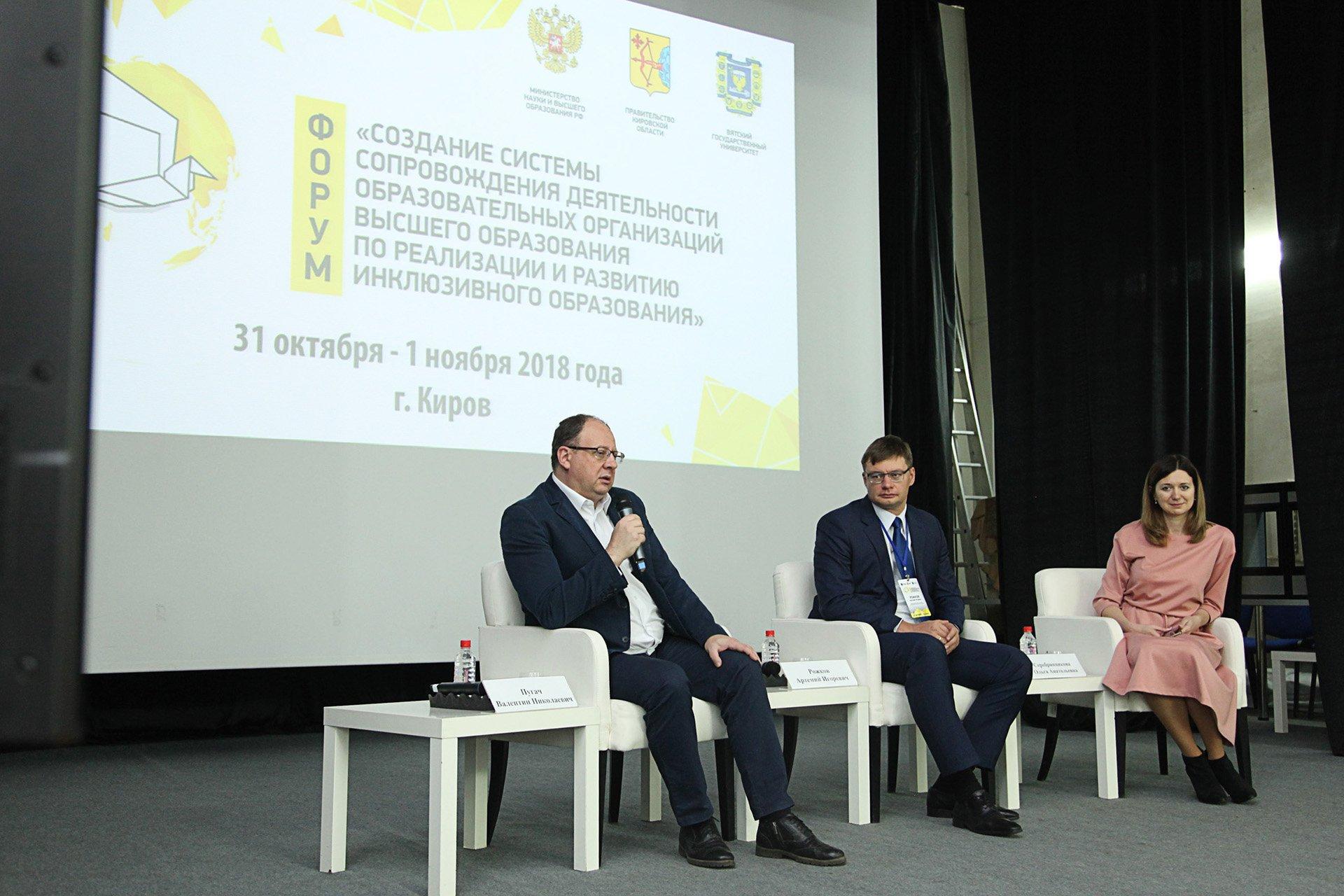 Форум по инклюзивному образованию
