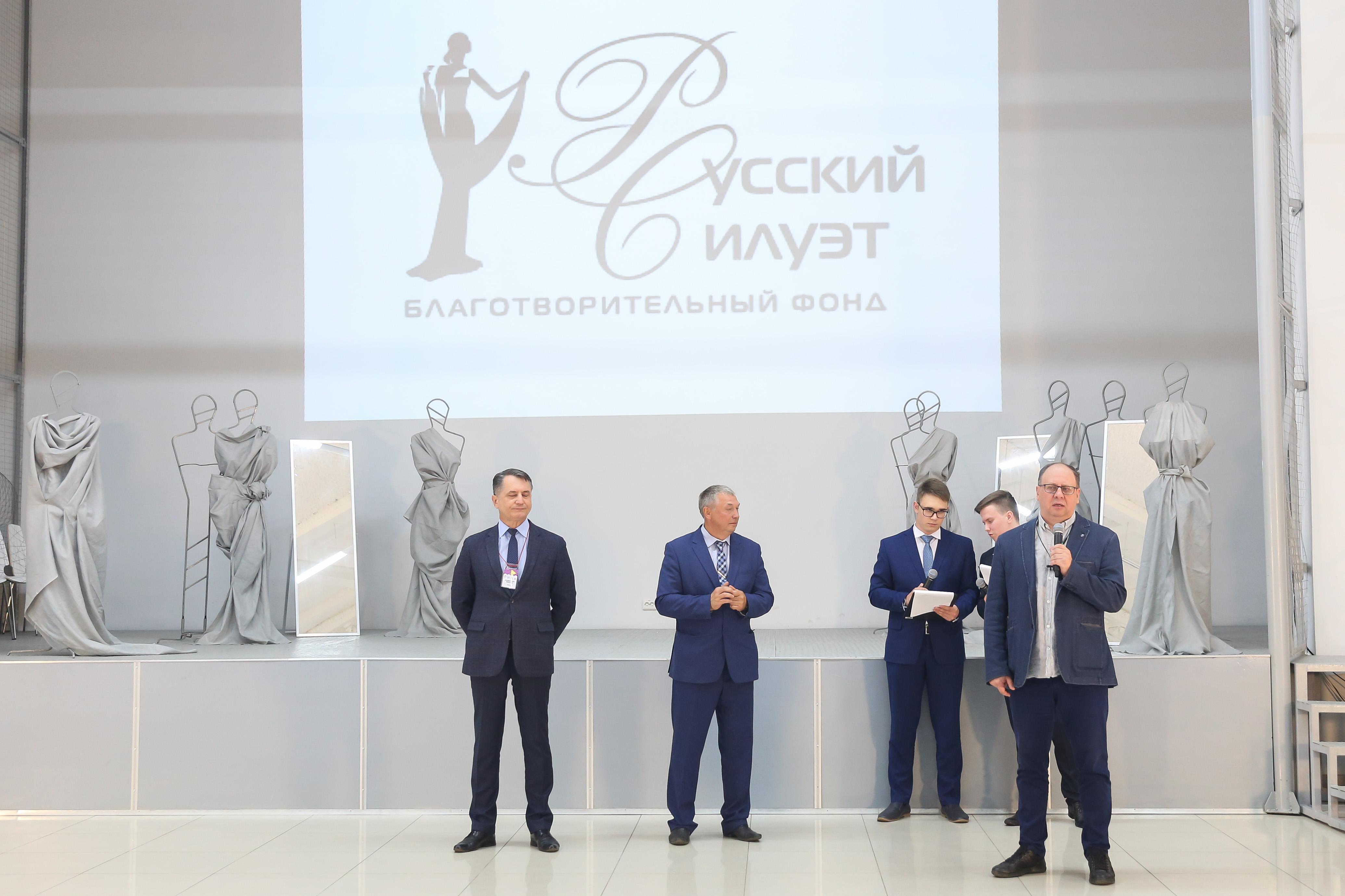 Русский силуэт - 2019